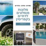 מלונות מומלצים לדתיים בקפריסין | מלונות כשרים מומלצים בקפריסין