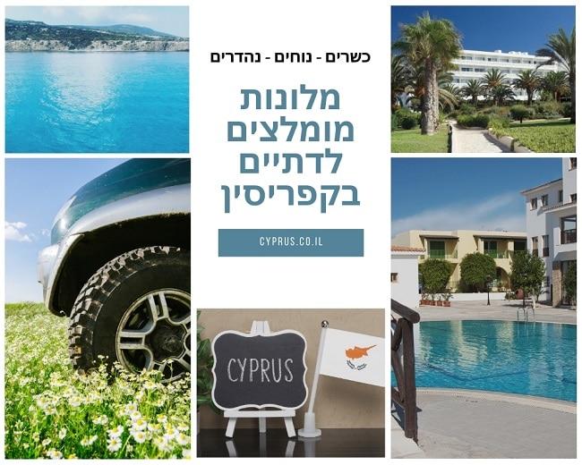 מלונות מומלצים לדתיים בקפריסין