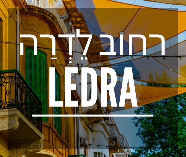 רחוב לֵדְרַה - Ledra Street